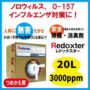 rx30020