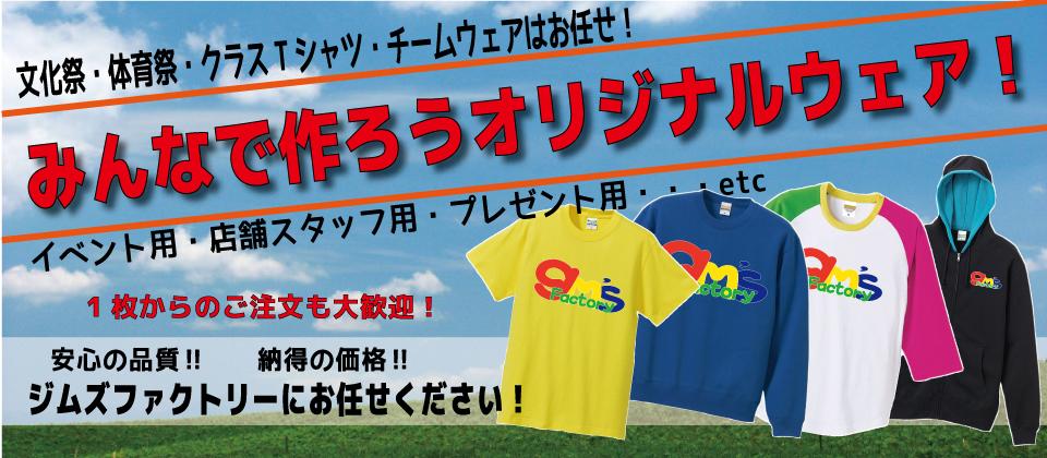 オリジナルTシャツを1枚から制作!神戸・明石・加古川・姫路を中心に全国のオリジナルプリントTシャツ承ります。各種看板及びステッカー制作もお任せください。