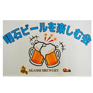 ビールアップ