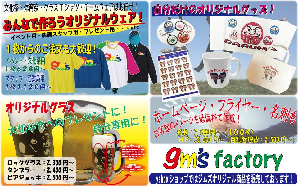 オリジナルTシャツを1枚から制作!神戸・明石・加古川・姫路を中心に全国のオリジナルプリントTシャツ承ります。各種看板及びステッカー制作、ホームページ制作、チラシ・名刺等印刷物制作もお任せください。